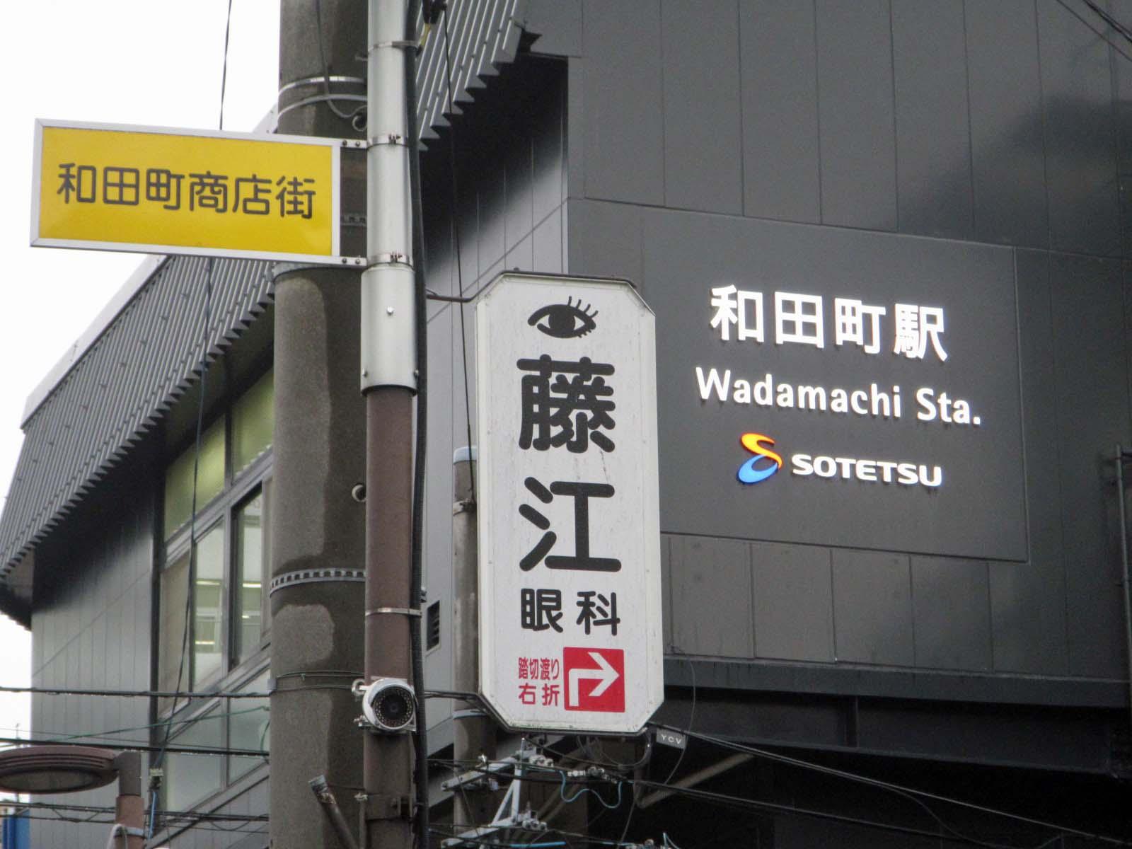 和田町駅前藤江眼科